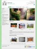 Сайт - продажа и изготовление ограждений
